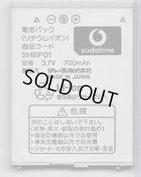 vodafone純正電池パック SHBP01 V601SH/V301SH 用