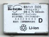 docomo 純正電池 D05 D702iF D701i Music Porter2(D701WM)用