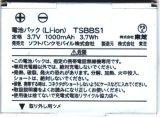 TSBBS1   X02T用