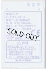 Softbank純正電池パック SHBAK1 905SH/903SH用
