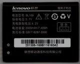 Lenovo純正 A789 P70 P800 用電池 BL169 新品